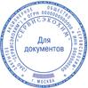 Удостоверительная печать государственного и коммерческого предприятия, а также различные печати для внутренних финансовых документов предприятия
